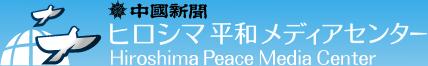 中国新聞 ヒロシマ平和メディアセンター