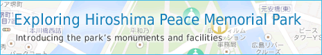 平和記念公園探訪