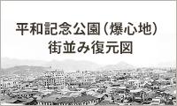 被爆前の広島