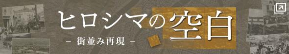広島の空白-街並み再現-