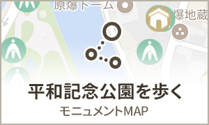 平和記念公園を歩く