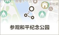 参观和平纪念公园