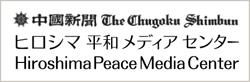 Hiroshima Peace Media Center