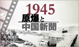 1945 原爆と中国新聞