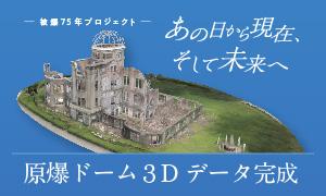 被爆75年プロジェクト 原爆ドームの3Dデータ