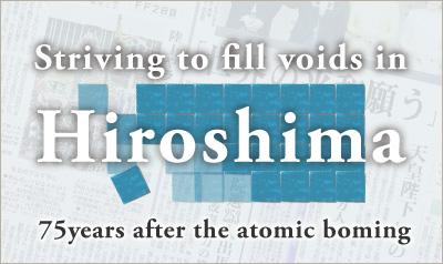 ヒロシマの空白 被爆75年